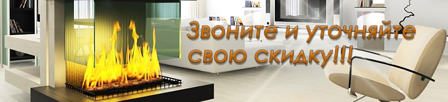 ЭФФЕКТ ПЛАМЕНИ 3D