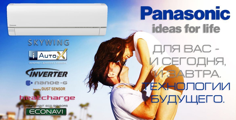 Кондиционеры Panasonic